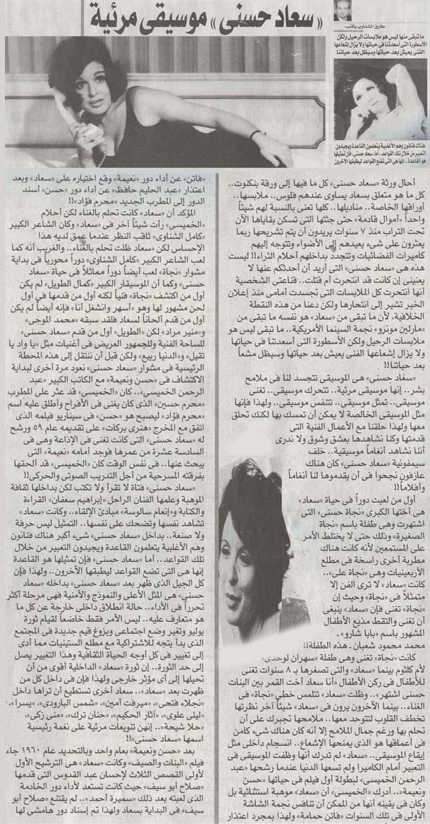مقال - مقال صحفي : سعاد حسني ... موسيقى مرئية 2008 م 1231