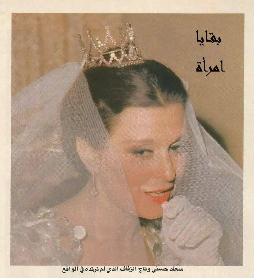 مقال صحفي : سعاد حسني وتاج الزفاف الذي لم ترتده في الواقع 1987 م 1233