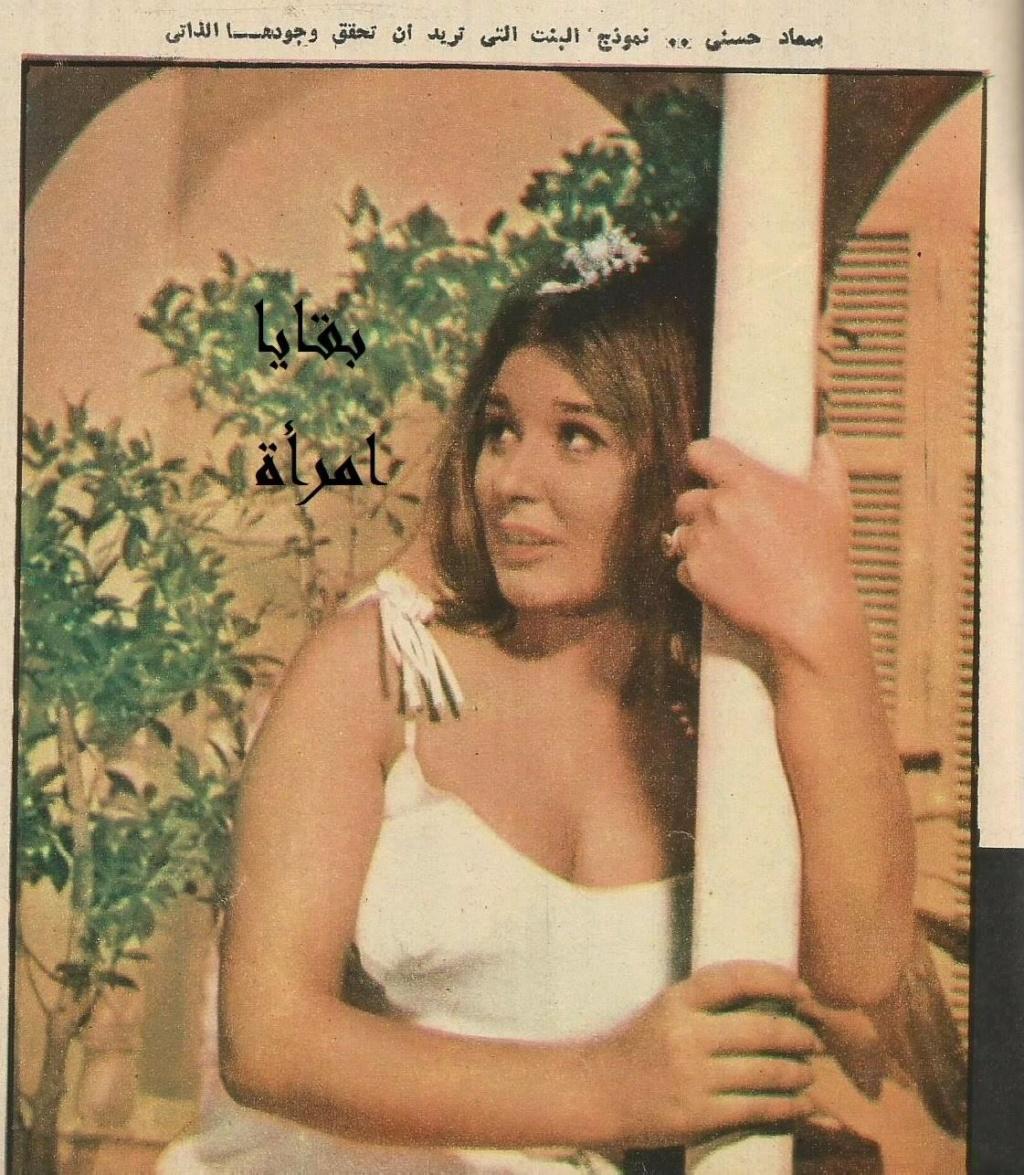 مقال - مقال صحفي : سعاد حسني .. نموذج البنت التي تريد أن تحقق وجودها الذاتي 1963 م (؟) 1235