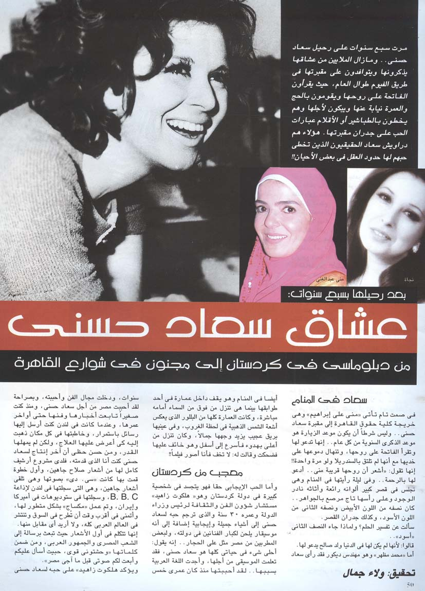 مقال صحفي : عشاق سعاد حسني .. من دبلوماسي في كردستان إلى مجنون في شوارع القاهرة 2008 م 1238