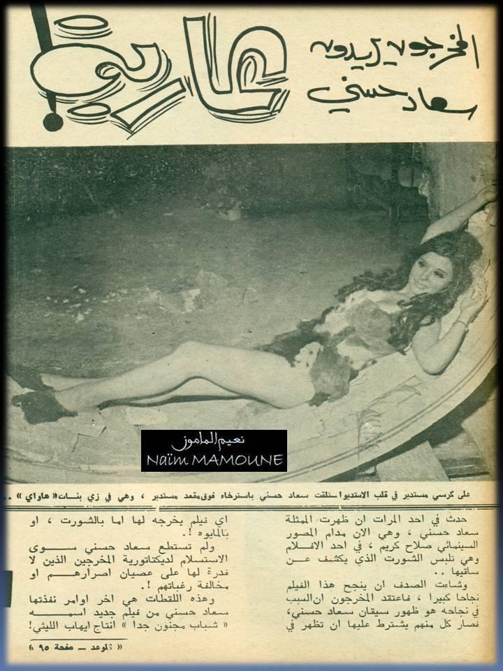 مقال صحفي : المخرجون يريدون سعاد حسني عارية !1967 م 124