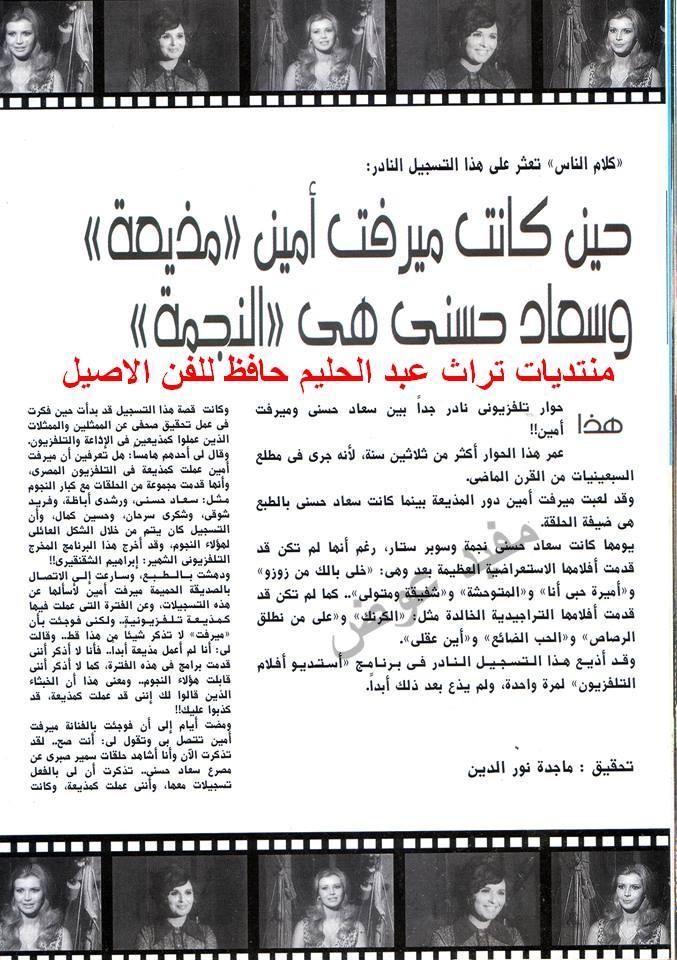 مقال صحفي : حين كانت ميرفت أمين مذيعة وسعاد حسني هي النجمة 2009 م (؟) 1244