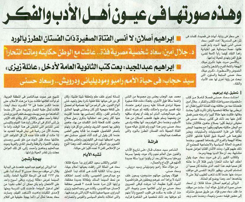 مقال صحفي : صورة سعاد حسني .. في عيون أهل الأدب والفكر 2010 م 1245