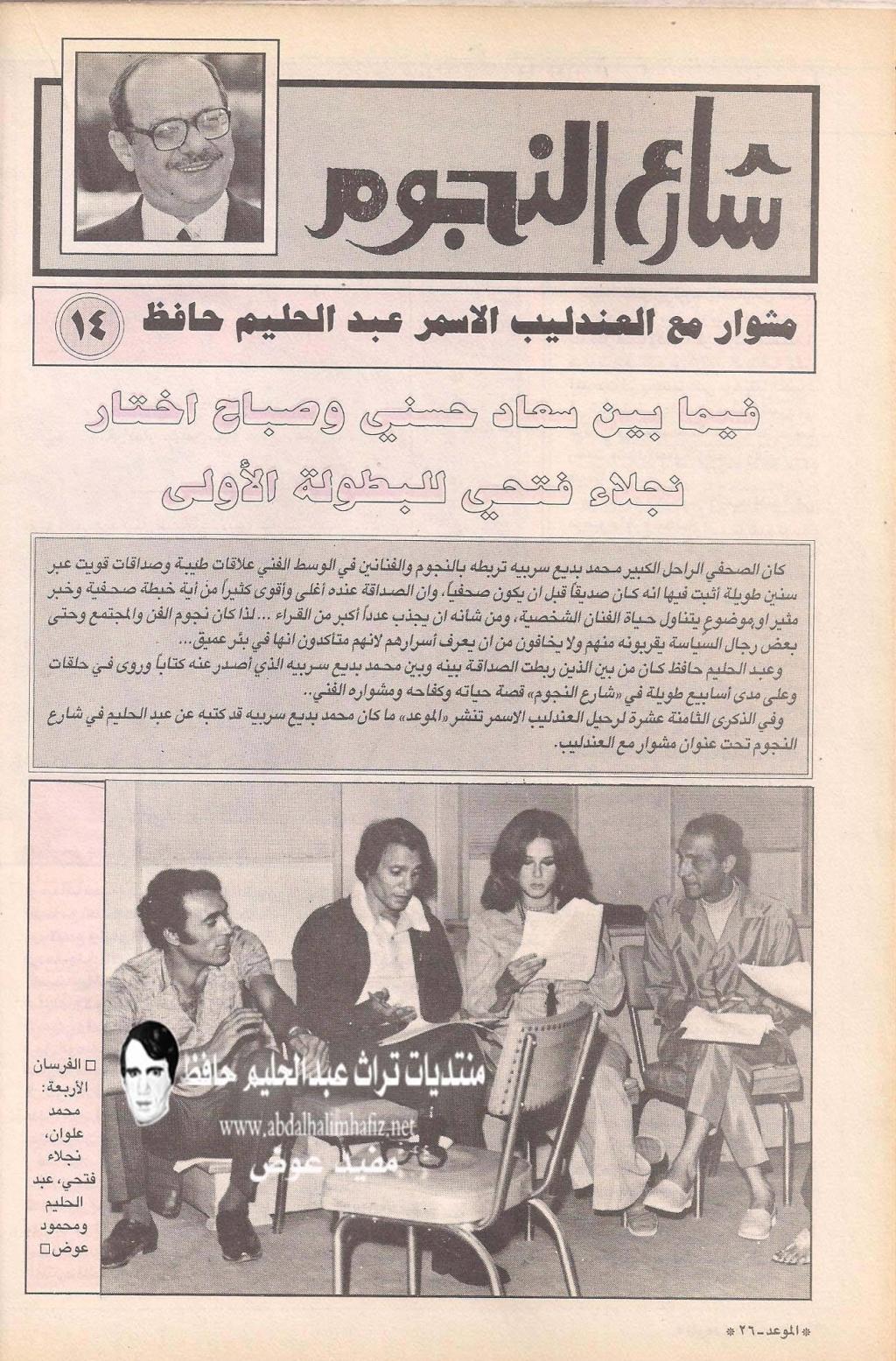 مقال - مقال صحفي : عبدالحليم حافظ .. بين سعاد حسني وصباح .. يختار نجلاء فتحي 1973 م 1246