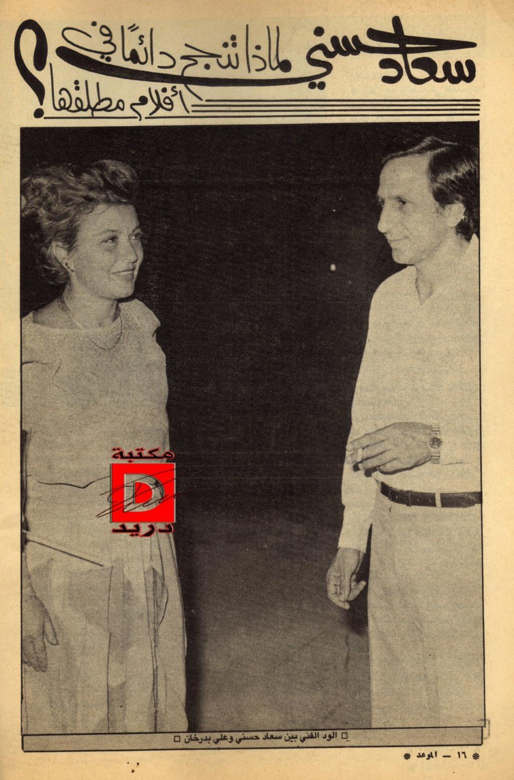 مقال صحفي : سعاد حسني .. لماذا تنجح دائماً في افلام مطلقها ؟ 1986 م 125
