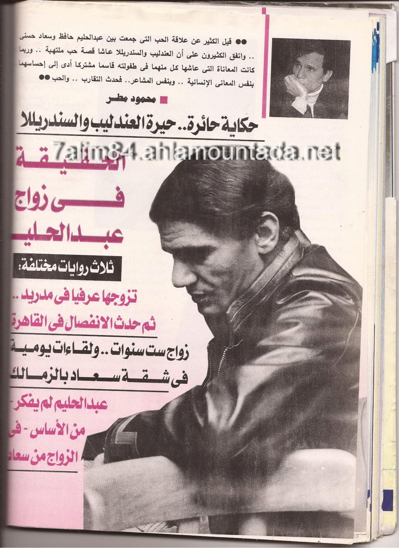 مقال صحفي : الحقيقة في زواج عبدالحليم من سعاد حسني 2005 م 1250