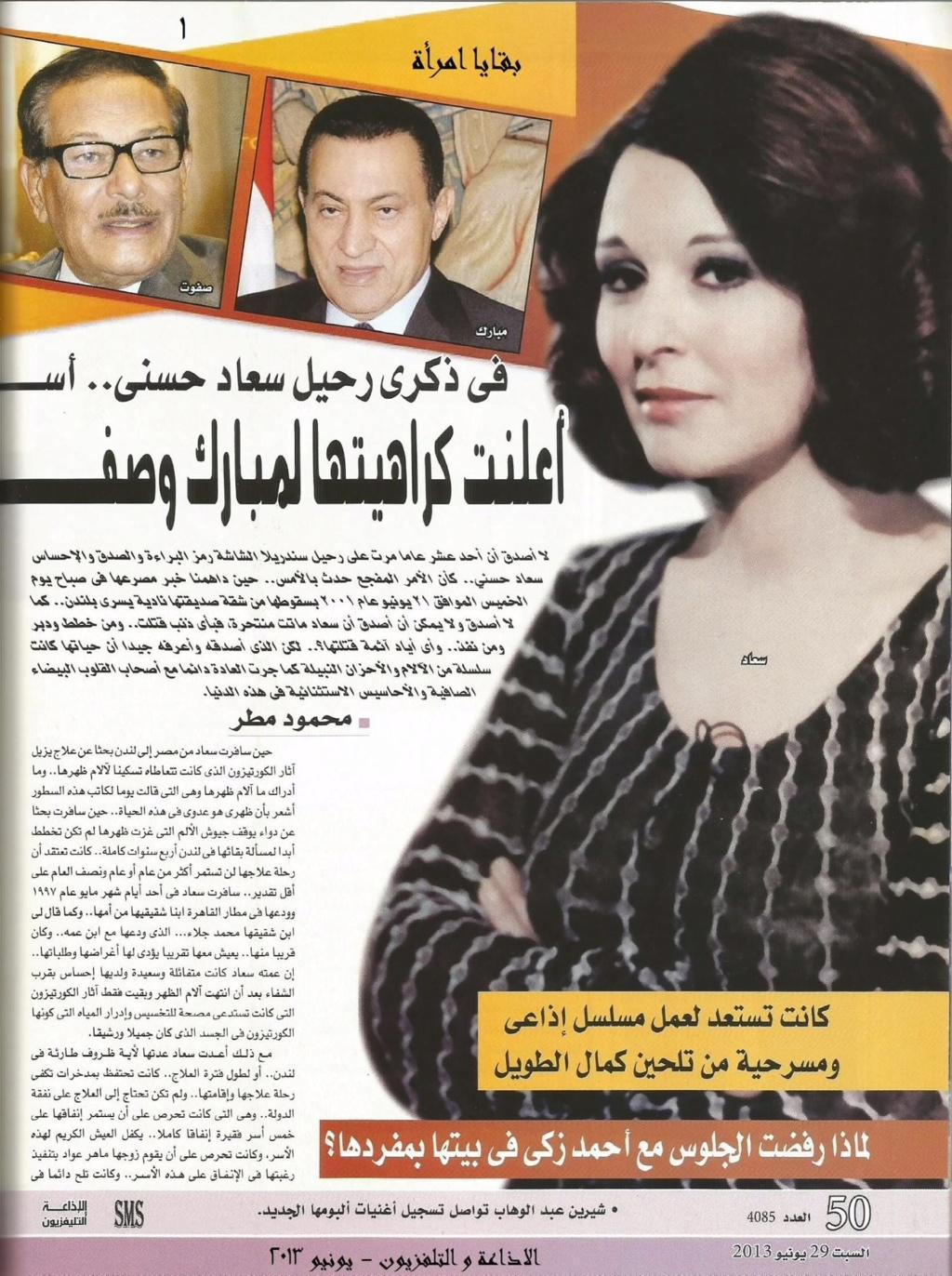 مقال - مقال صحفي : في ذكرى رحيل سعاد حسني .. أسرار جديدة 2013 م 1252