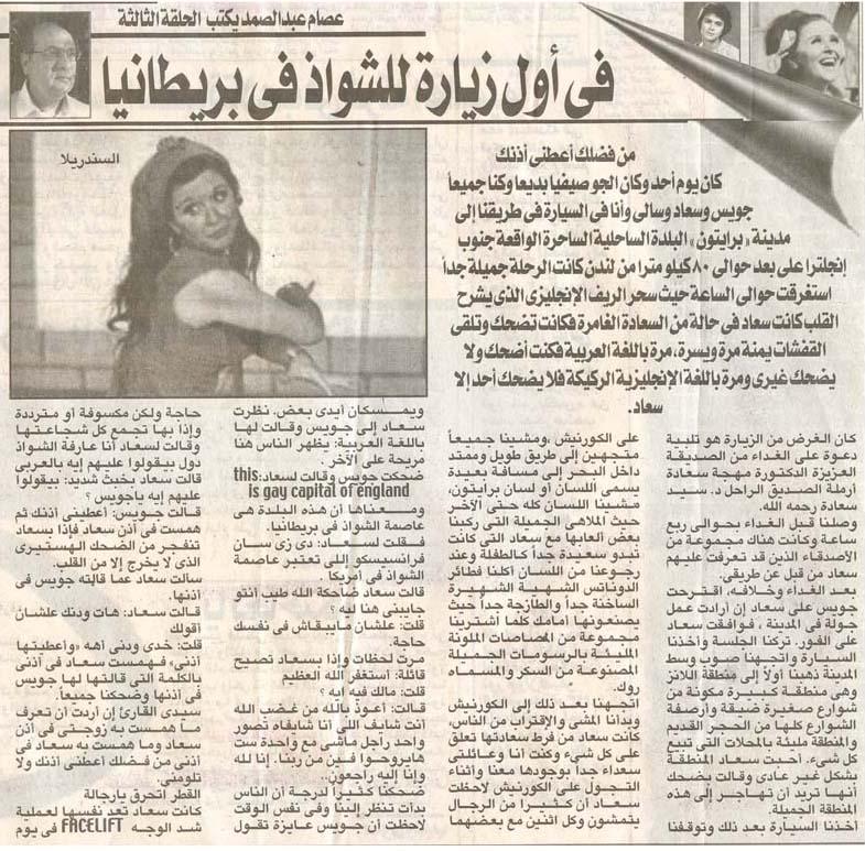 مقال صحفي : الدكتور عصام عبدالصمد .. يروي قصته مع سعاد حسني في إحدى الرحلات 2006 م 1256