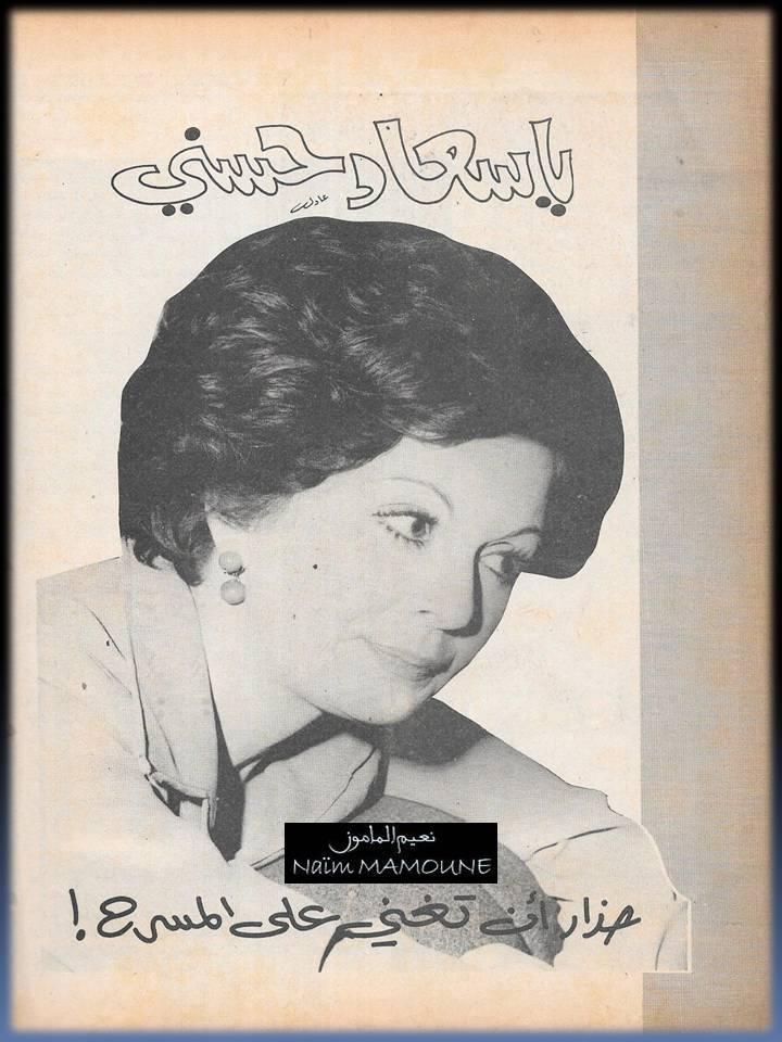 صحفي - مقال صحفي : يا سعاد حسني .. حذار أن تغني على المسرح 1974 م 126