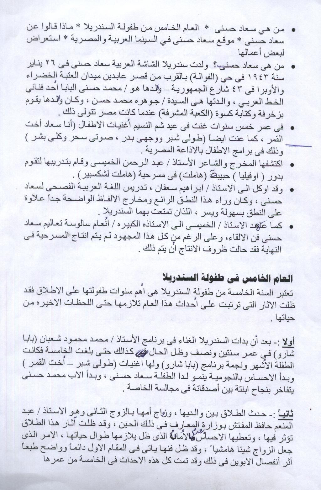 مقال صحفي : قصة حياة سعاد حسني .. مأخوذة من أحد الكتب 2006 (؟) م 1261