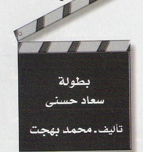 مقال صحفي : سعاد حسني في مشاهد .. قصة من تأليف محمد بهجت 2009 م (؟) م 1262