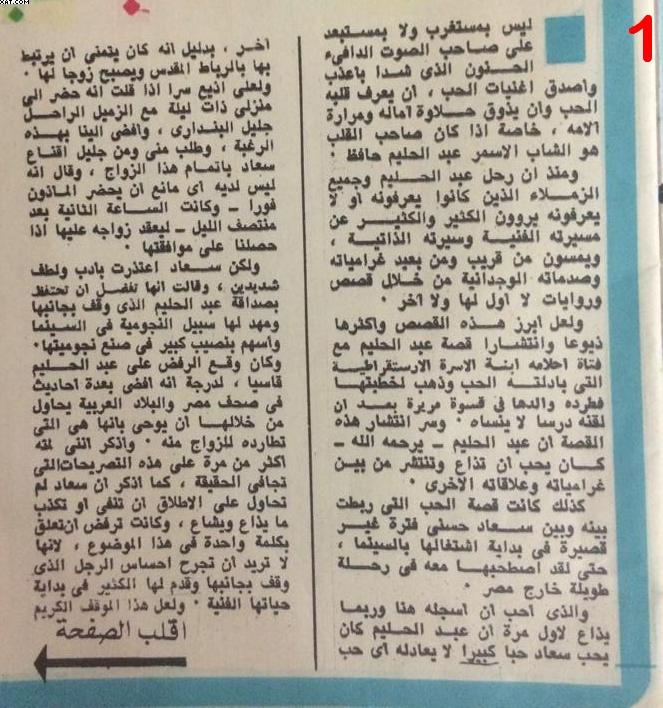 مقال - مقال صحفي : حكاية حب عبدالحليم 1982 م 1265