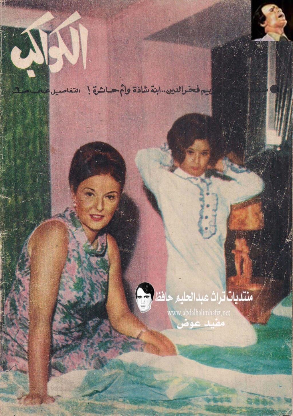حوار صحفي : سعاد حسني .. ومريم فخر الدين .. معاً لأول مرة .. ابنة شاذة .. وأم مطلقة ! 1969 م 1266