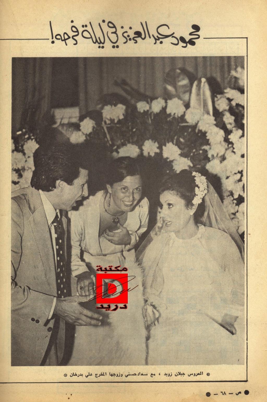 ليلة - مقال صحفي : محمود عبدالعزيز في ليلة فرحه ! 1980 م 127