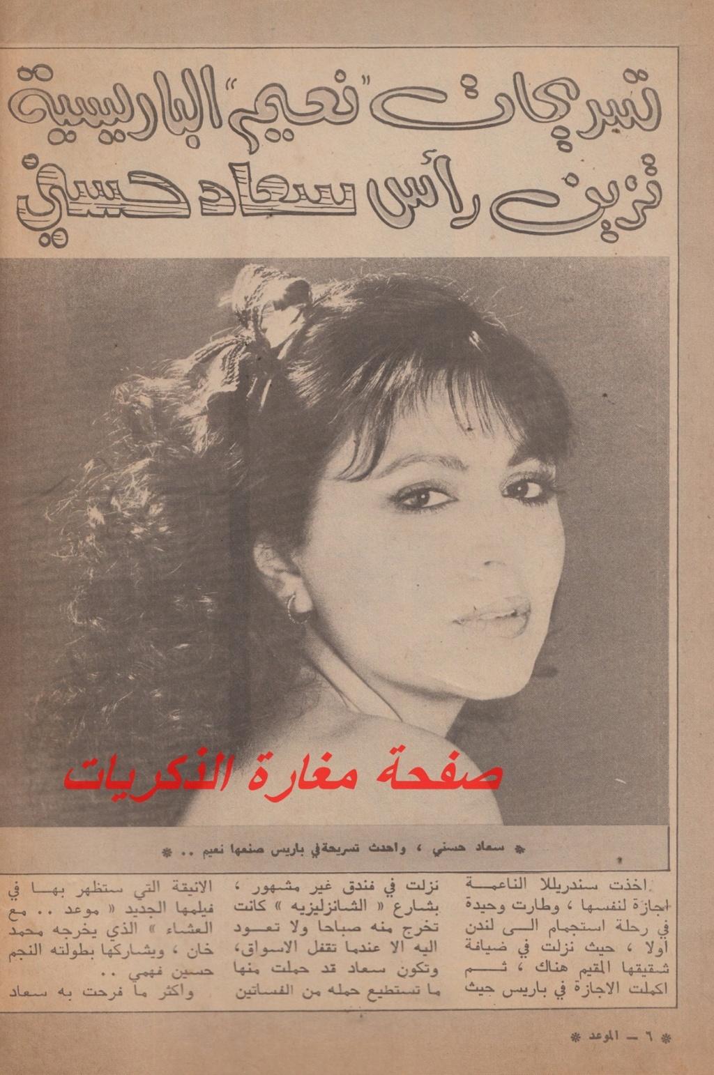 """خبر صحفي : تسريحات """"نعيم"""" الباريسية تزين رأس سعاد حسني 1981 م 1272"""