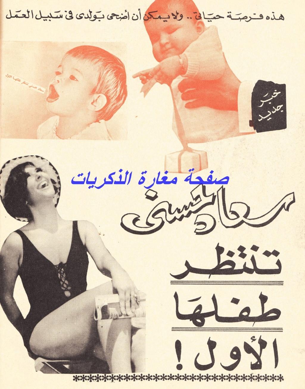 خبر صحفي : سعاد حسني تنتظر طفلها الأول ! 1970 م 1277