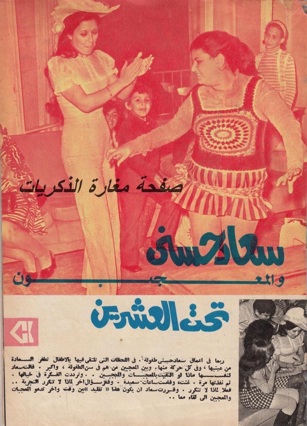 خبر صحفي : سعاد حسني والمعجبون تحت العشرين 1973 م 1278