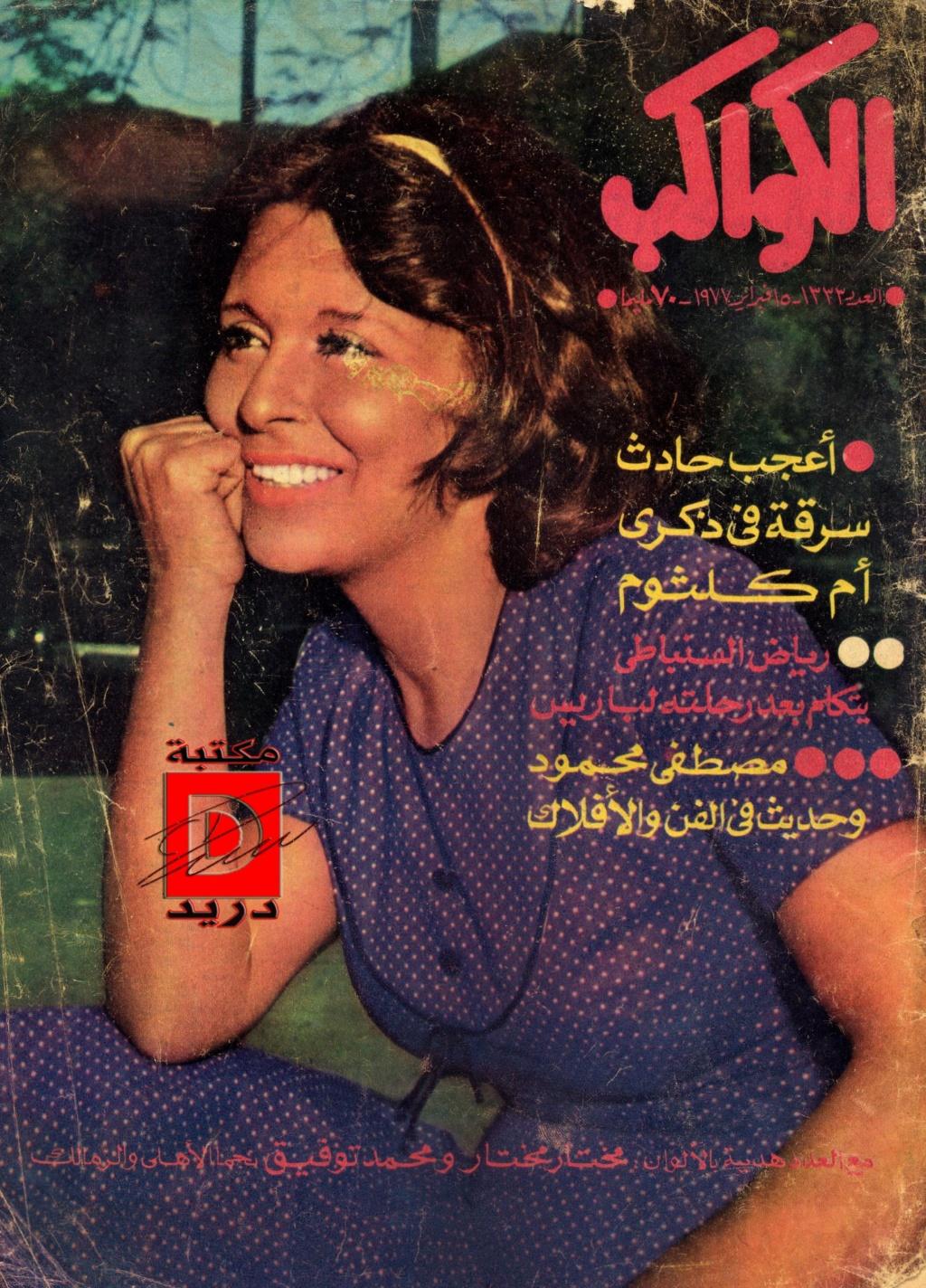 سعاد - حوار صحفي : سعاد حسني .. ارتفاع الأجور الفنية .. ظاهرة صحفية لا .. صحيّة ! 1977 م 128