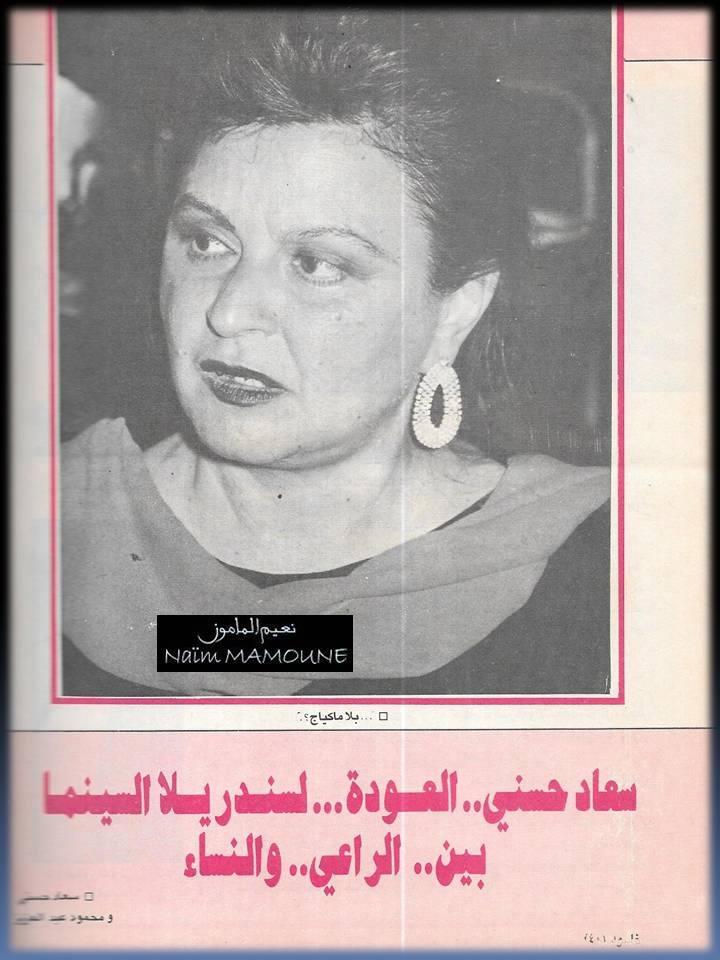 سعاد - مقال صحفي : سعاد حسني .. العودة ... لسندريلا السينما بين .. الراعي .. والنساء 1991 م 129