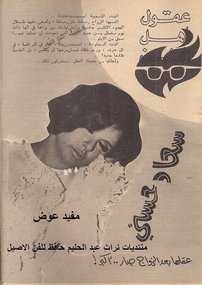 الزواج - حوار صحفي : سعاد حسني عقلها بعد الزواج صار .. أكبر ! 1970 م 1298