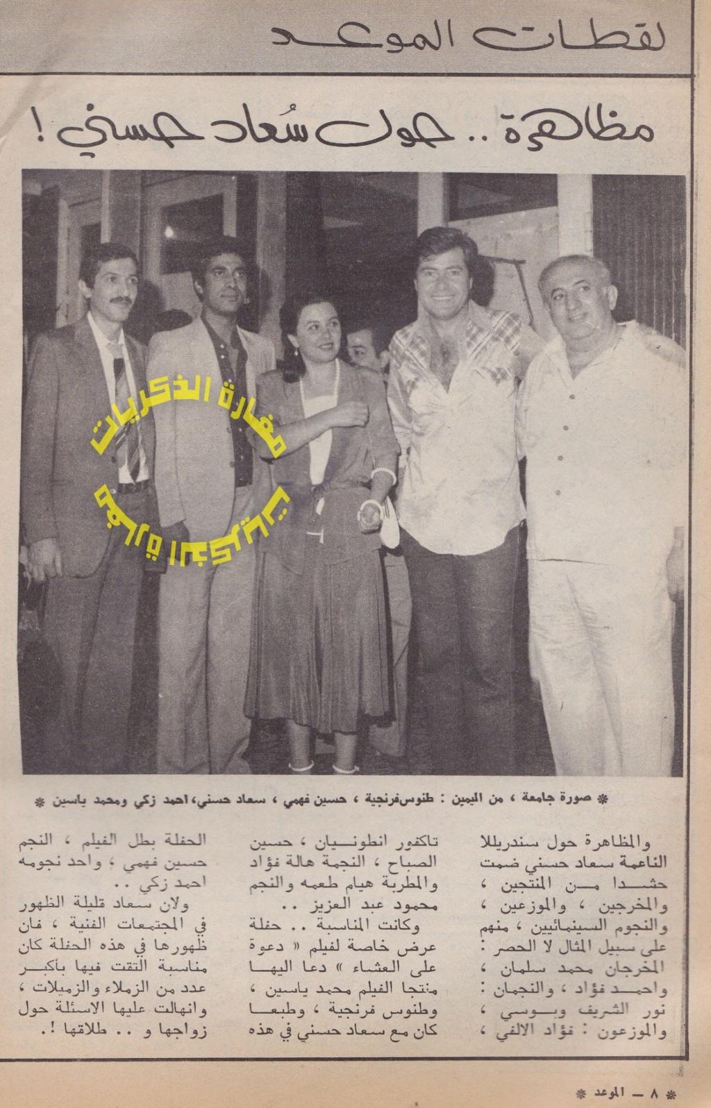 صحفي - خبر صحفي : مظاهرة .. حول سعاد حسني ! 1981 م 130