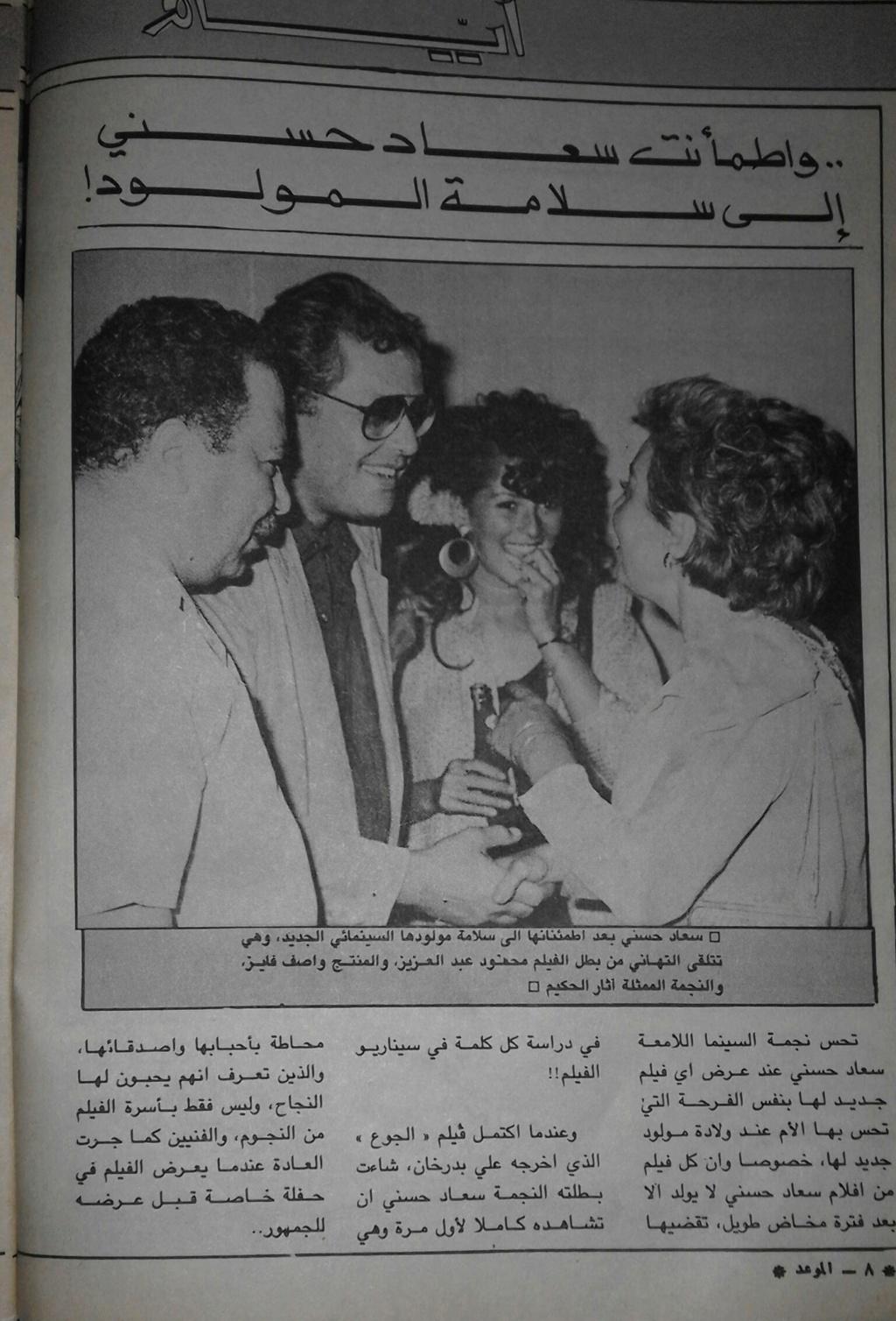 صحفي - مقال صحفي : .. واطمأنت سعاد حسني إلى سلامة المولود ! 1986 م 131