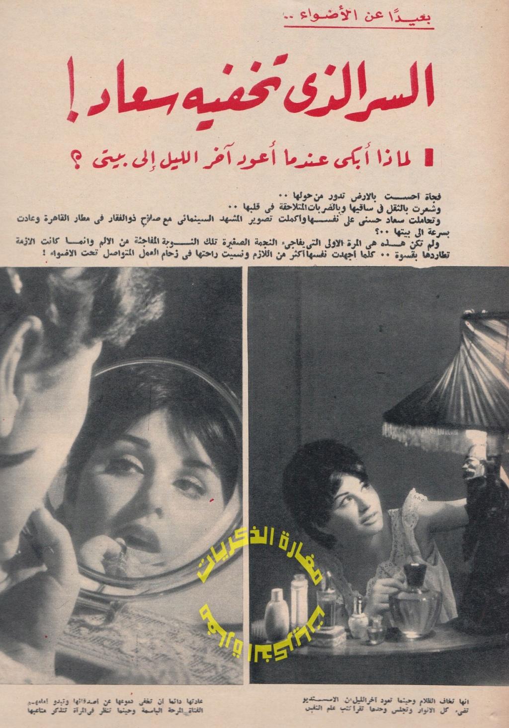 مقال صحفي : بعيداً عن الأضواء .. السر الذي تخفيه سعاد ! 1962 م 132