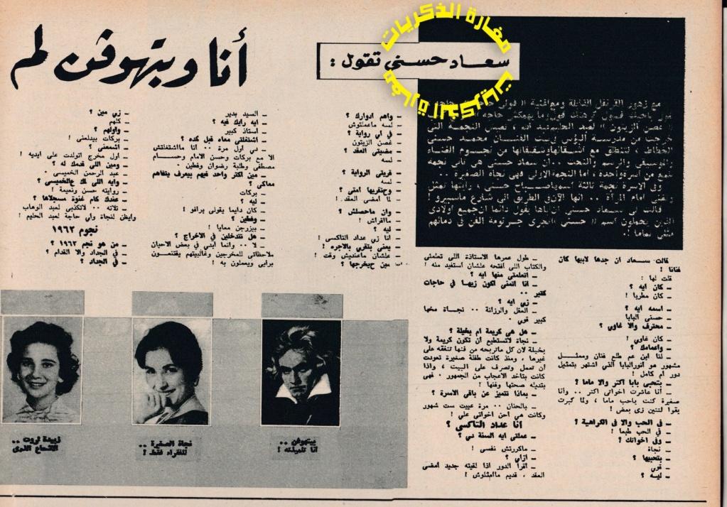 حوار صحفي : سعاد حسني تقول .. أنا وبتهوفن لم نتعلم وصفقت لنا الجماهير 1961 م 133