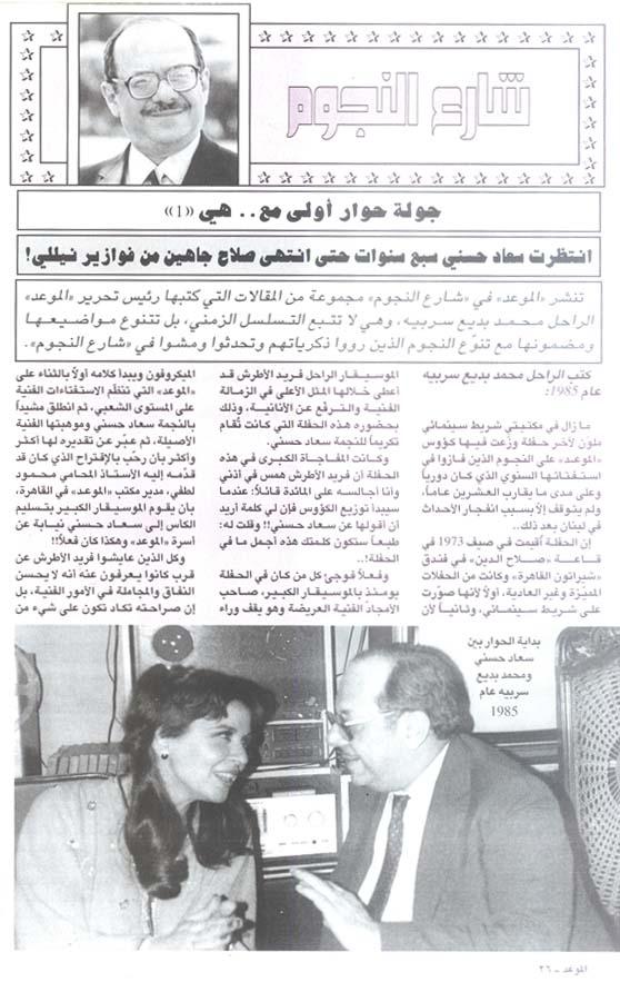 صلاح - حوار صحفي : انتظرت سعاد حسني سبع سنوات حتى انتهى صلاح جاهين من فوازير نيللي ! 1985 م 1337