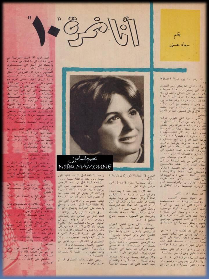 صحفي - مقال صحفي : بقلم سعاد حسني .. أنا نمرة عشرة 1959 م 134