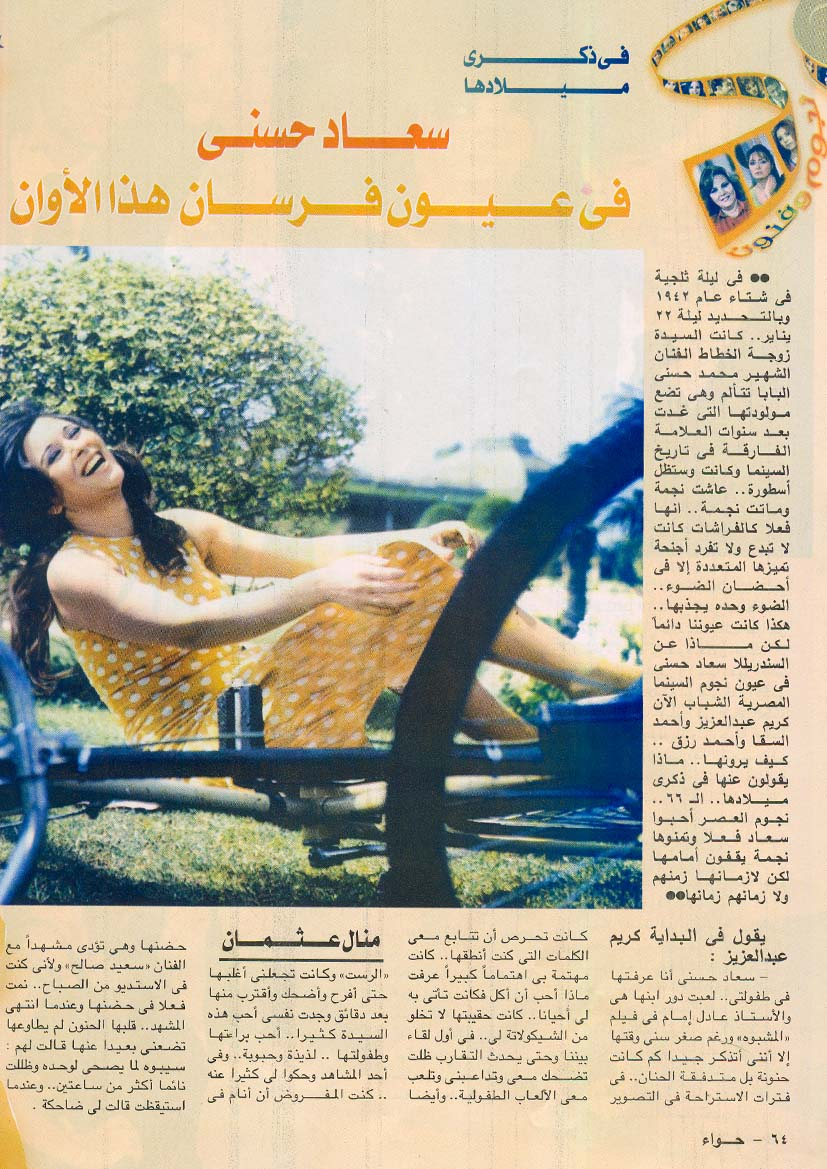 حوار - حوار صحفي : سعاد حسني في عيون فرسان هذا الأوان 2008 م 1347