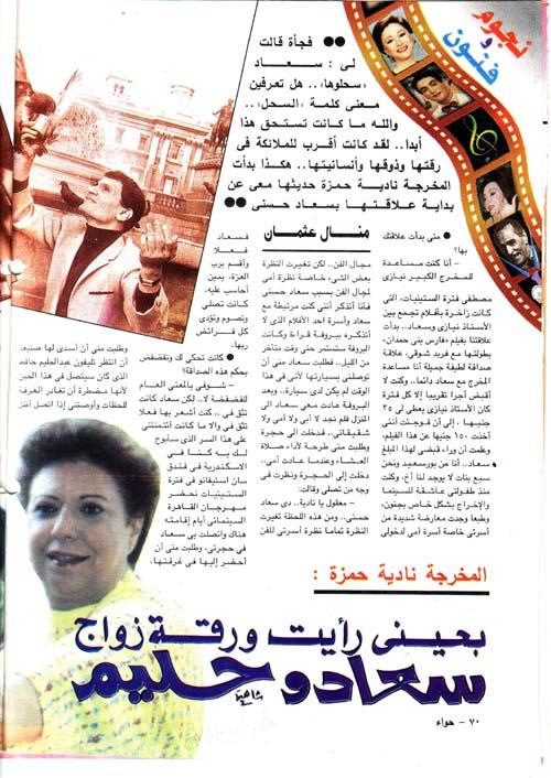 حوار صحفي : المخرجة نادية حمزة .. بعيني رأيت ورقة زواج سعاد وحليم 2001 م 1348