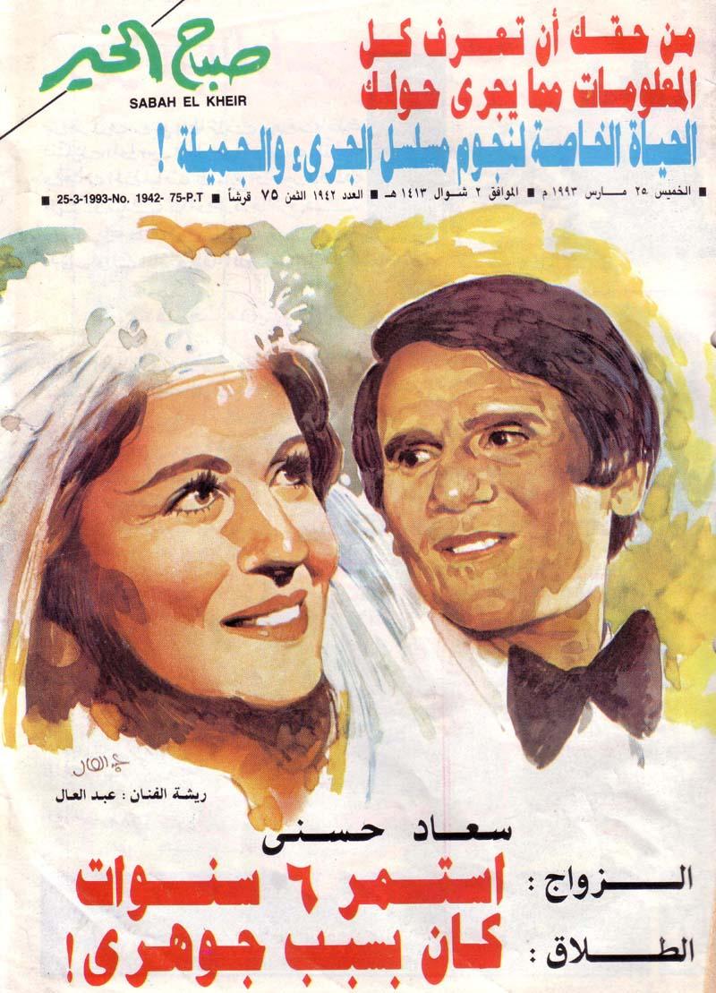 الزواج - حوار صحفي : سعاد حسني ... الزواج استمر 6 سنوات والطلاق كان بسبب جوهري ! 1993 م 1349