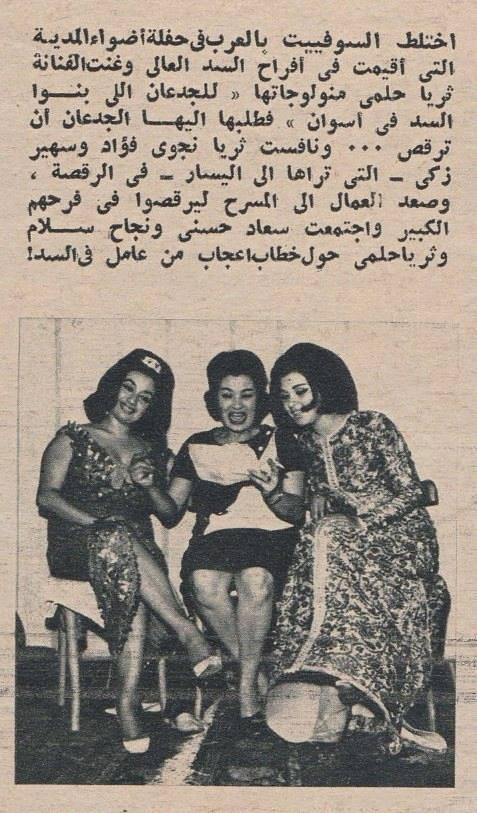 مقال صحفي : حفلة أضواء المدينة .. للاحتفال بالسد العالي 1964 م 136