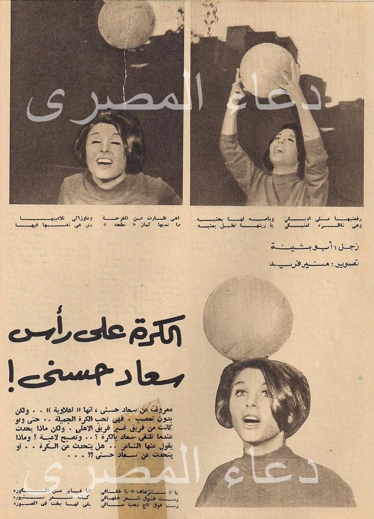 وثيقة مكتوبة : أبيات زجل كروية من أبو بثينة إلى سعاد حسني 1967 م 1366