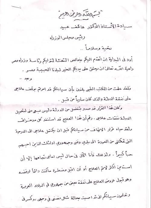 وثيقة مكتوبة : عتاب ايقاف النفقة من سعاد حسني إلى الحكومة المصرية 2000 م 1367