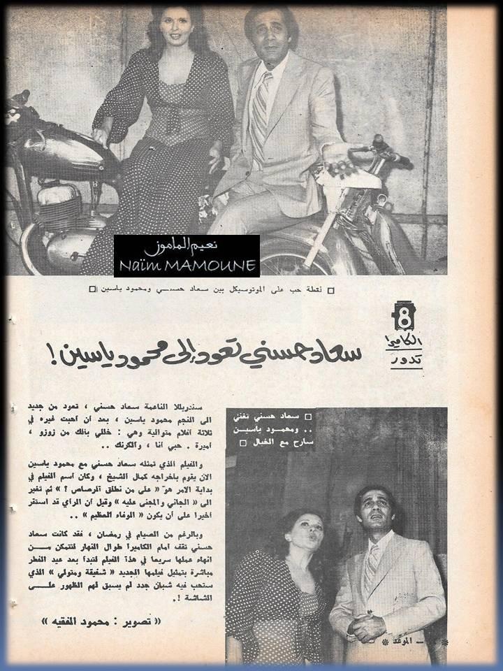 خبر صحفي : سعاد حسني تعود إلى محمود ياسين ! 1975 م 1375
