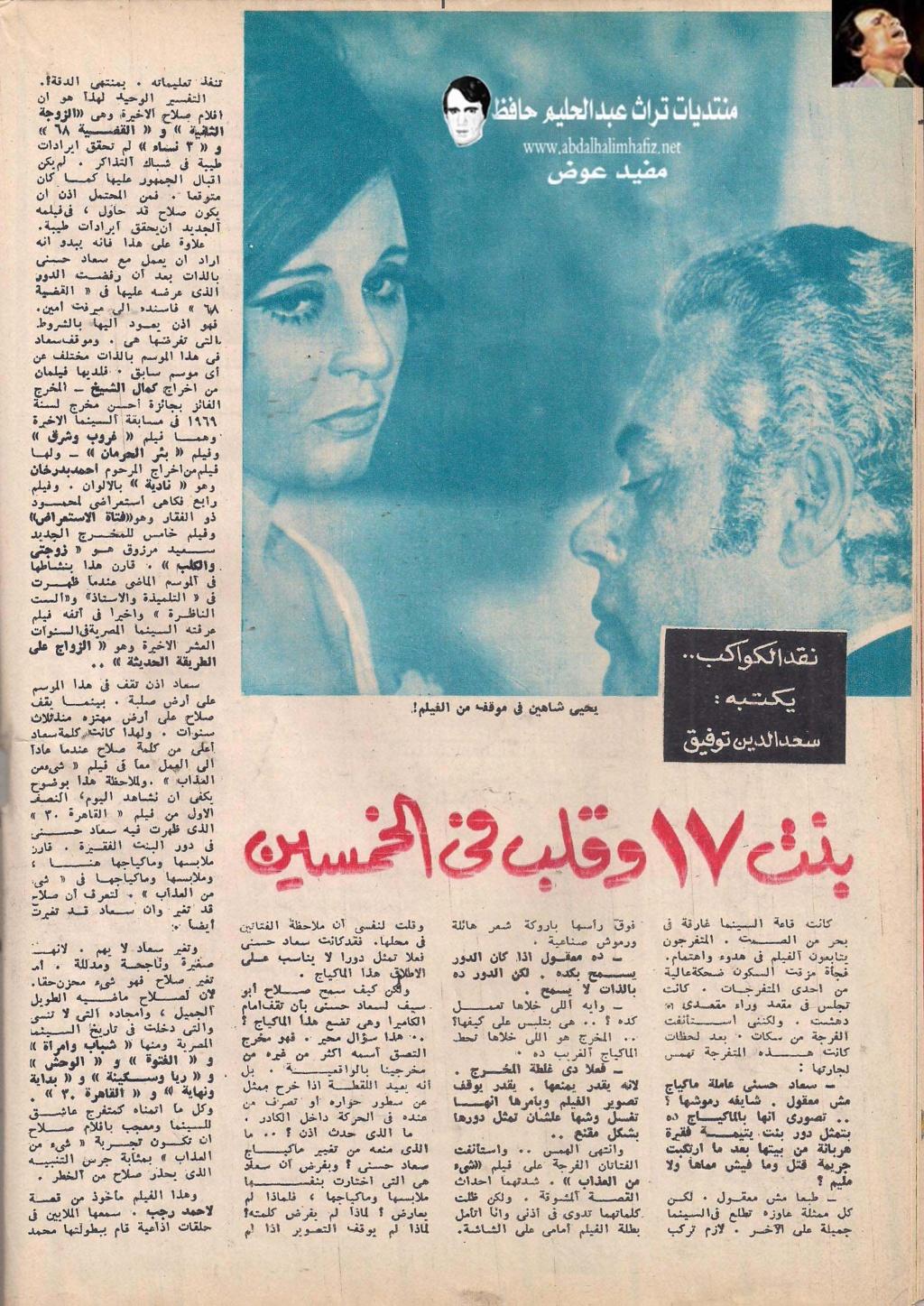 نقد صحفي : بنت 17 وقلب في الخمسين 1969 م 1376