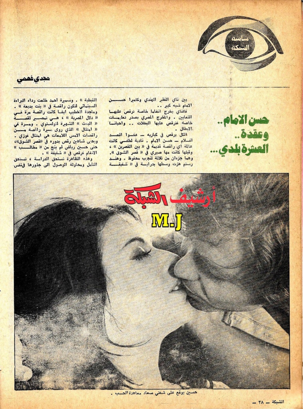 نقد صحفي : حسن الامام .. وعقدة .. العشرة بلدي .. 1972 م 1377