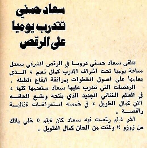 خبر صحفي : سعاد حسني تتدرب يومياً على الرقص 1973 م 1378