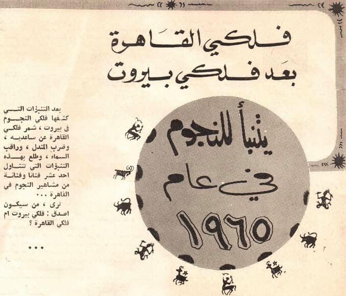 خبر صحفي : فلكي القاهرة بعد فلكي بيروت .. يتنبأ للنجوم في عام 1965 م 1379