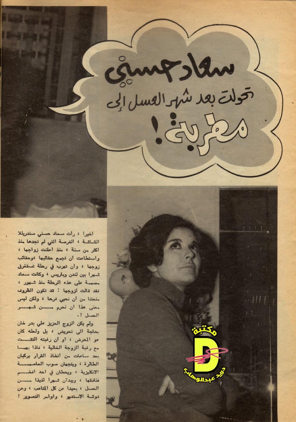 مقال صحفي : سعاد حسني تحولت بعد شهر العسل إلى مطربة ! 1973 م 138