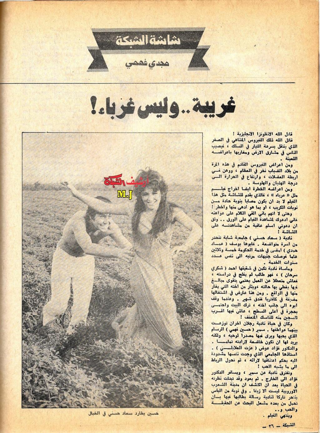 نقد صحفي : غريبة ... وليس غرباء ! 1973 م 1381