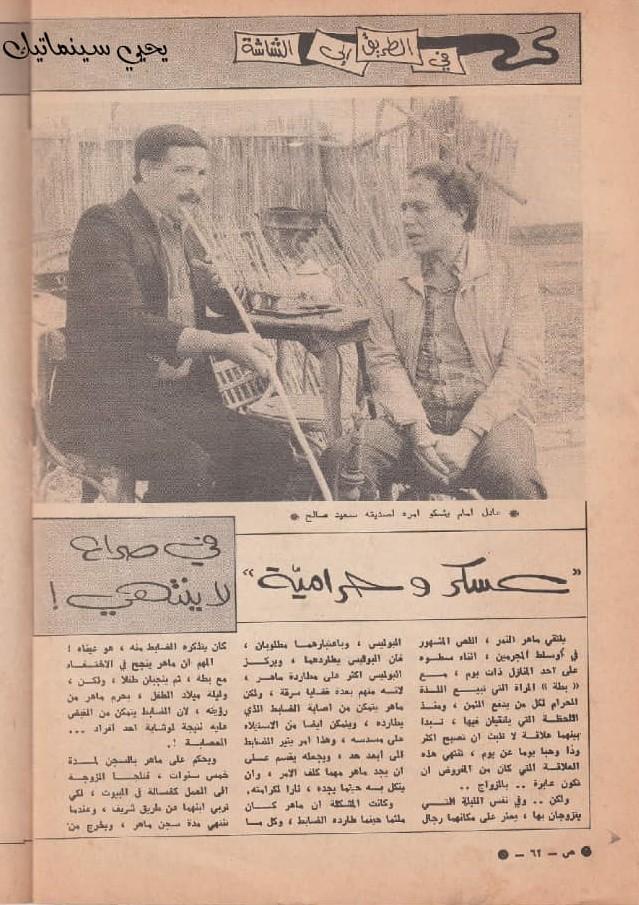 مقال صحفي : عسكر وحرامية .. في صراع لا ينتهي ! 1981 م 1382