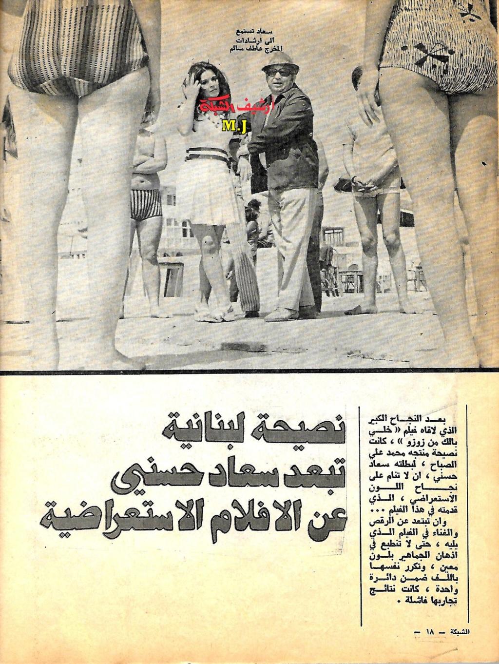 مقال صحفي : نصيحة لبنانية تبعد سعاد حسني عن الافلام الاستعراضية 1973 م 1384