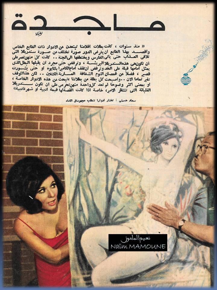 مقال صحفي : ماجدة وسعاد حسني بطلتان من صفحات طه حسين .. ونجيب محفوظ 1970 م 1385