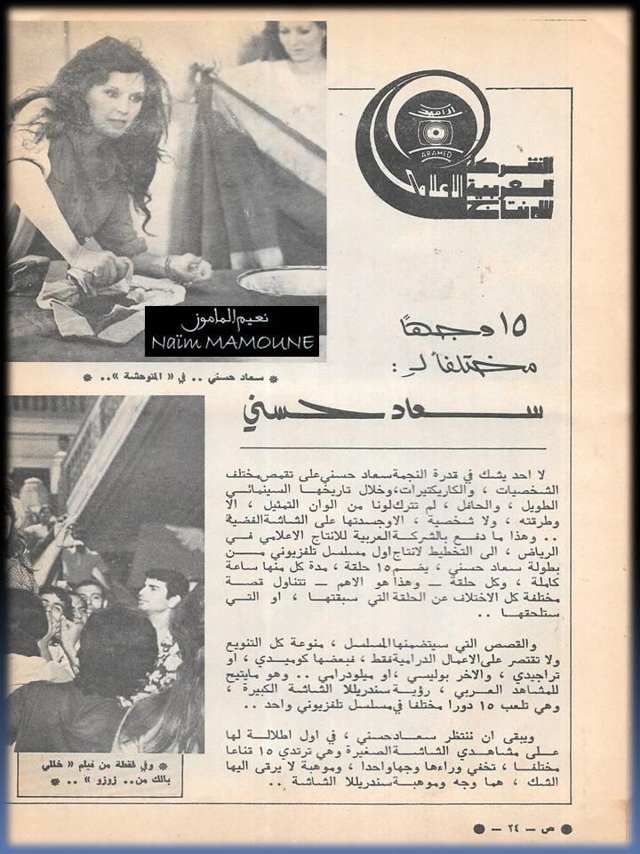 خبر صحفي : 15 وجهاً مختلفاً لسعاد حسني 1981 م 1392