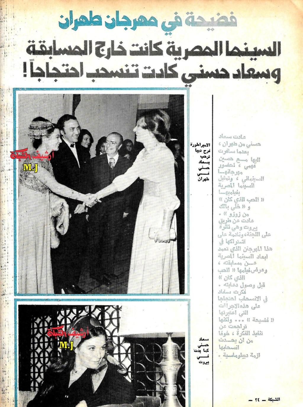 خبر صحفي : فضيحة في مهرجان طهران .. السينما المصرية كانت خارج المسابقة وسعاد حسني كادت تنسحب احتجاجاً ! 1973 م 1394