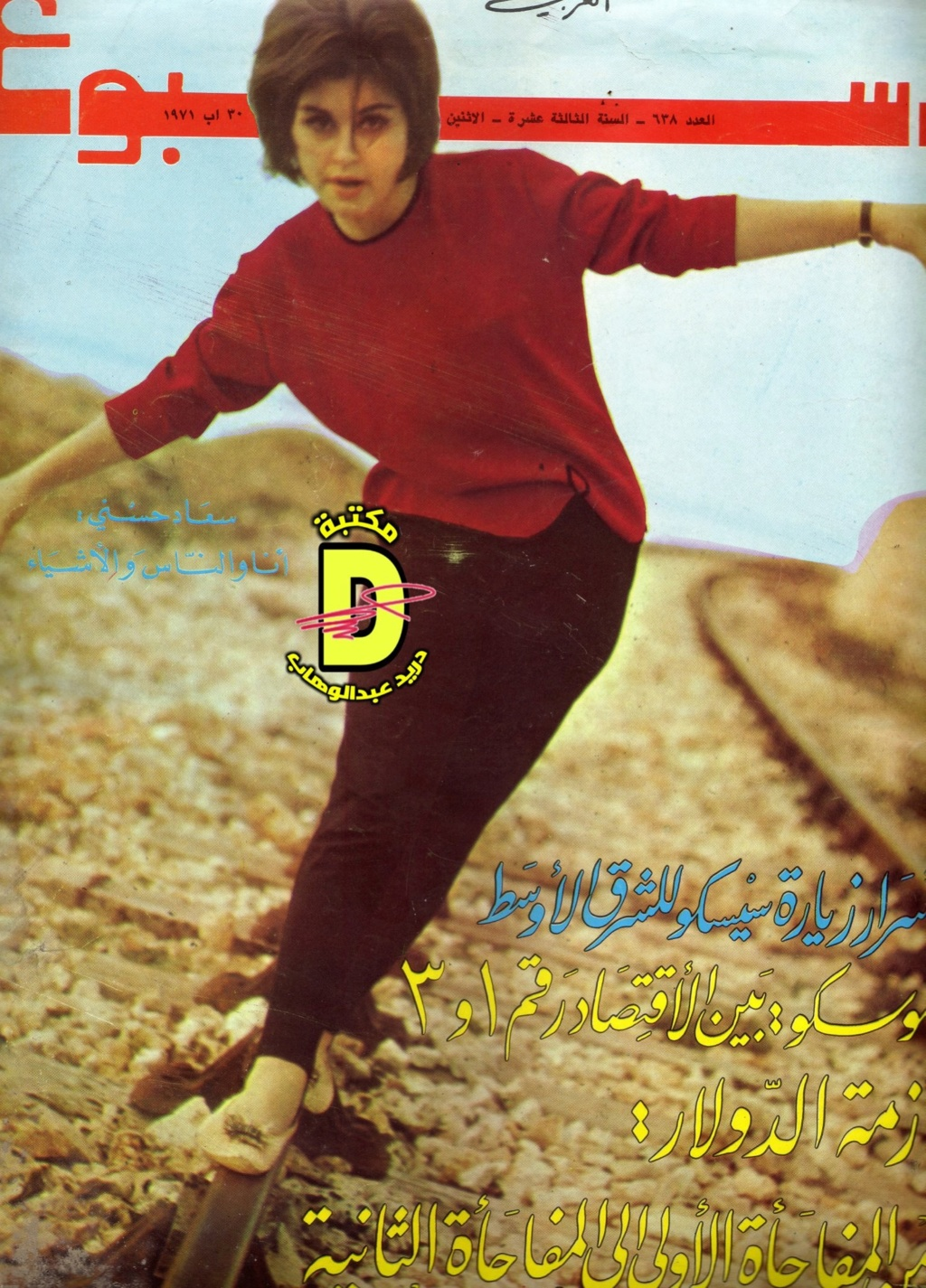 مقال صحفي : سعاد حسني .. الناس والنيل .. وموسكو 1971 م 141