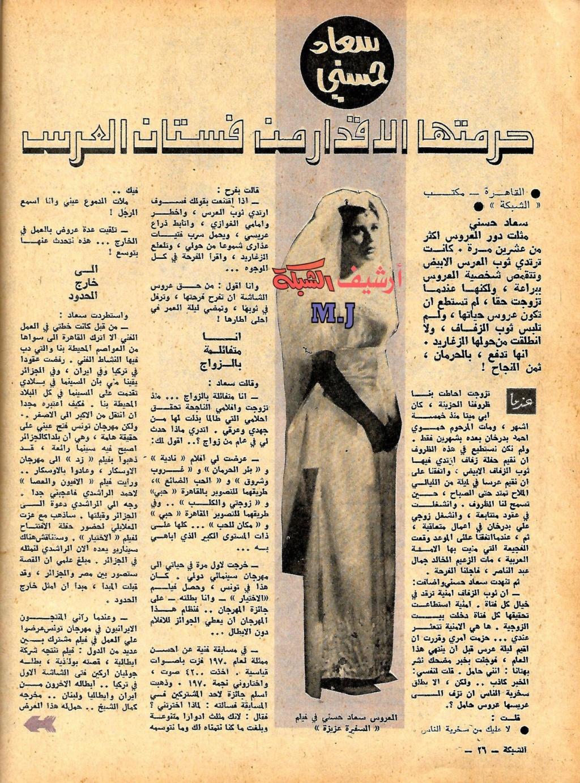صحفي - حوار صحفي : سعاد حسني .. حرمتها الأقدار من فستان العرس 1971 م 142
